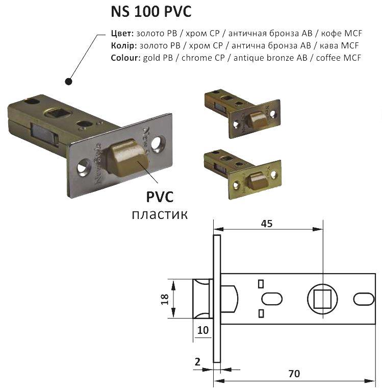 Защелка NS 100 PVC прямоугольная